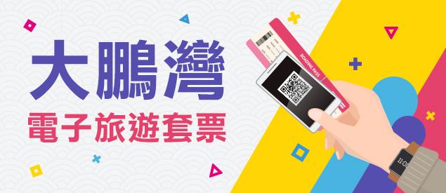 大鵬灣電子旅遊套票