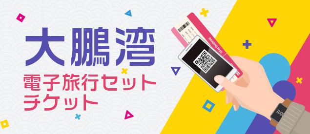 大鵬湾電子旅行セットチケット