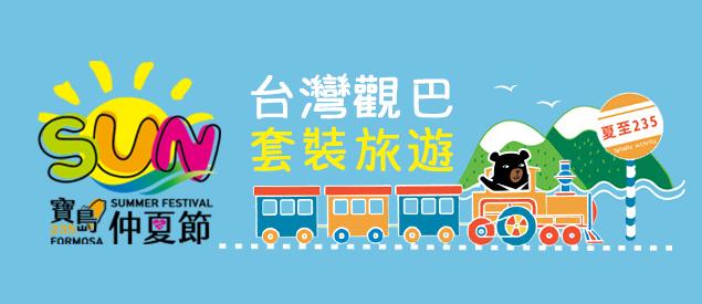2018寶島仲夏節 台灣觀巴套裝旅遊