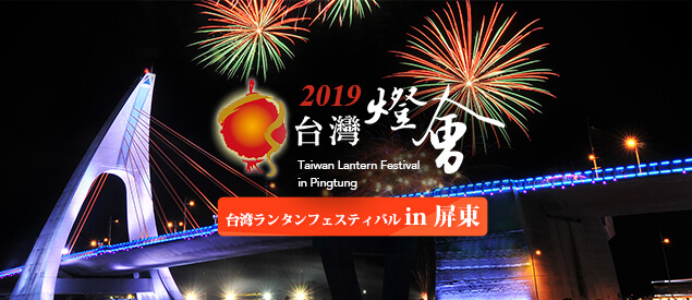 2019台灣燈會在屏東大鵬灣!