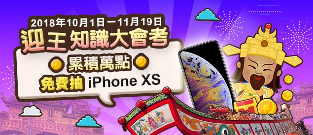 10/1-11/19挑戰迎王知識家 【萬點】即抽 iPhone XS
