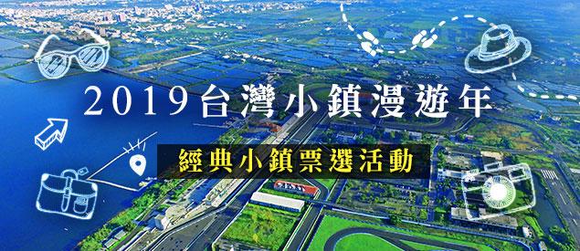 2019台灣小鎮漫遊年,22縣市經典小鎮,由你決定!