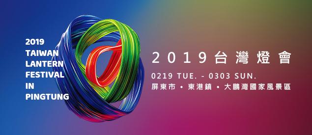 2019 Taiwan Lantern Festival in Pingtung