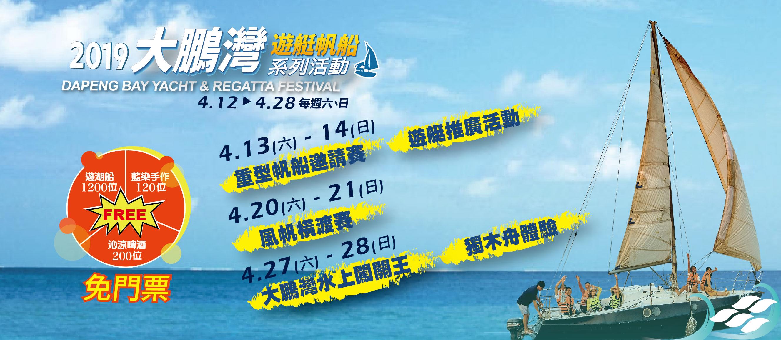2019大鵬灣遊艇帆船系列活動