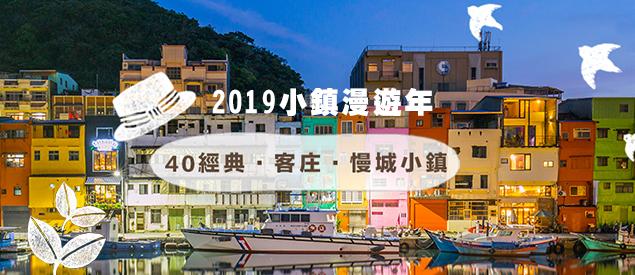 2019小鎮漫遊年