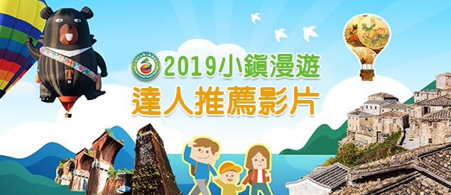 2019小鎮漫遊 達人推薦影片