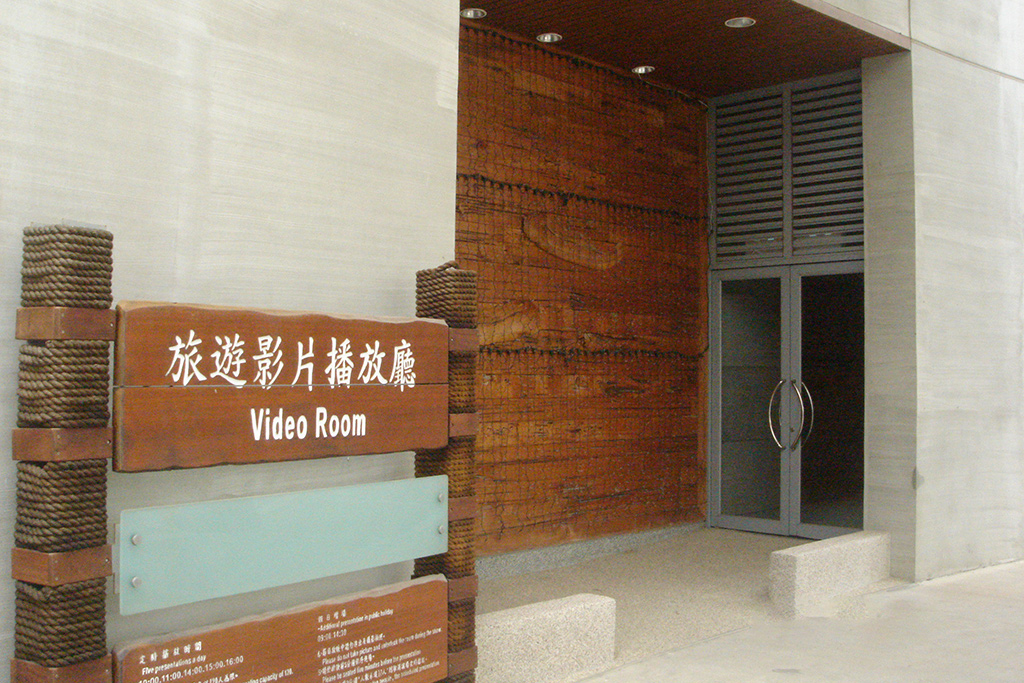 Dapeng Bay Visitor Center