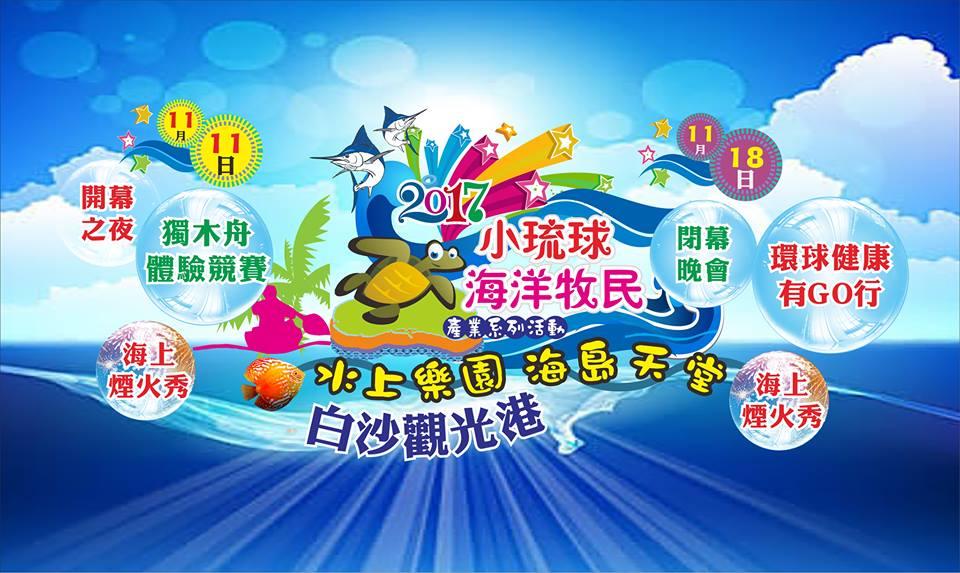 2017小琉球海洋牧民產業系列活動
