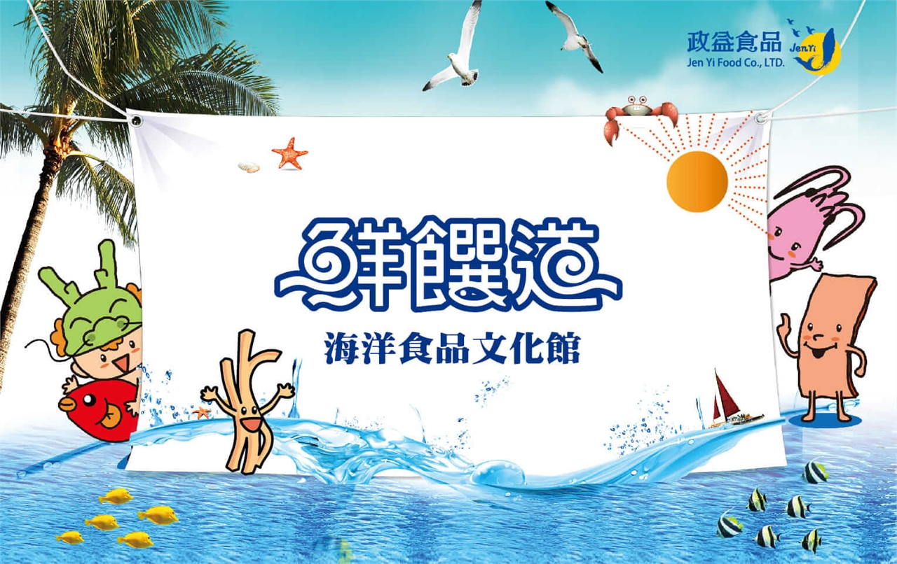 Xian Zhuan Dao Center for Seafood Culture (Tourist Factory)